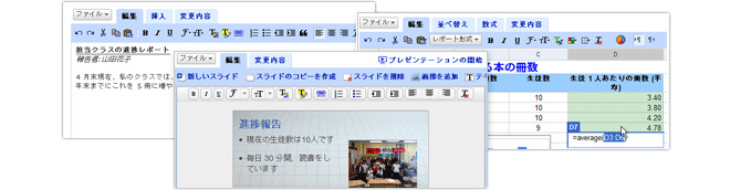 Google Document 画面